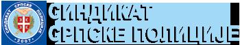Sindikat srpske policije SSP