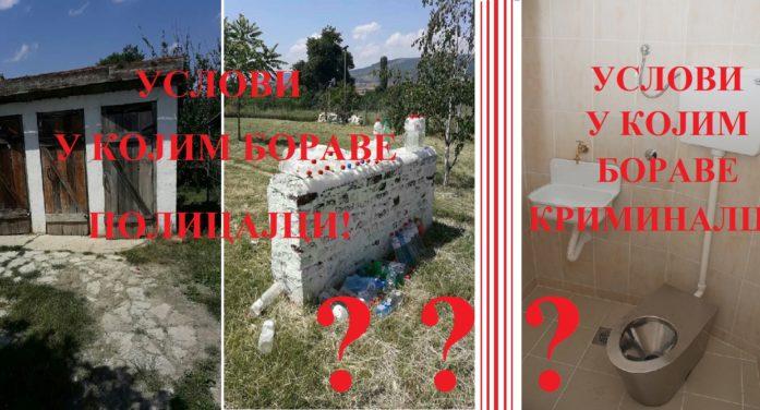"""Quo vadis, Србијо: Полицајци у нехуманим условима, а криминалци у """"свили и кадифи""""?!"""