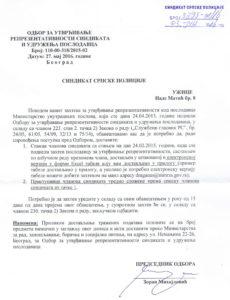 Допис Одбора
